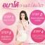 Amado by Chaintana อมาโด้ ผลิตภัณฑ์อาหารเสริมสำหรับผู้หญิง กล่องใหม่สีชมพู thumbnail 4