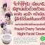 Pasjel Cherry Tender Night Faical Cream พาสเจล เชอรรี่ เทนเดอร์ ไนท์ เฟเชียล ครีม ครีมมาส์คหน้าตอนกลางคืน thumbnail 3