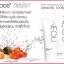 NEOU Salmon Ovary Peptide Body Booster นีโอยู บูสเตอร์ผิวใส รกปลาแซลมอน thumbnail 12