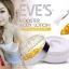 Booster Body Lotion By EVE'S วิตามินเร่งผิวขาว thumbnail 9