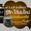 Mooi Keratin Plus++ SHAMPOO & CONDITIONER โมอิ เคราติน พลัส แชมพู แอนด์ คอนดิชันเนอร์ ยิ่งสระ ยิ่งเติมเคราติน ผมยาวไวแบบสุขภาพดี thumbnail 7