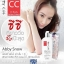 Abby Snow CC Body Lotion Cream แอ๊บบี้ สโนว์ ซีซี ครีม thumbnail 3