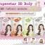 White Me Superstar BB Body ไวท์ มี ซุปเปอร์ สตาร์ บีบี บอดี้ thumbnail 7