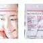 Seoul Secret Collagen Peptide โซล ซีเครท คอลลาเจนเปบไทด์ thumbnail 4