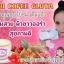 Yuri Coffee Gluta กาแฟยูริ ลดความอ้วน แค่ฉีกซอง ความสวยก็มา thumbnail 9