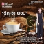Chame Sye Coffee Plus ชาเม่ ซายน์ คอฟฟี่ พลัส กาแฟลดน้ำหนัก ฉีก ชง ผอม thumbnail 3