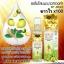 GOLD Ginseng Lemon WHITENING serum By jeezz เซรั่มโสมมะนาวทองคำ ขาวไว x100 ทาได้ทั้งหน้าและตัว thumbnail 2