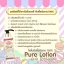 Pure Lotion by jellys โลชั่นเจลลี่ หัวเชื้อผิวขาว 100% บำรุงผิวขาวออร่าภายใน 7 วัน thumbnail 4