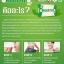 Greentina Plus กรีนติน่า พลัส ลดน้ำหนัก กระชับสัดส่วน thumbnail 5