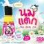 นมแตก (Ohh milk oil) thumbnail 1