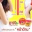 OHO Soft Cream โอ้โห ซอฟครีม ครีมแก้ด้าน thumbnail 8