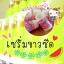 เซรั่มขาวซีด by Mayziio แถมฟรี ผงอาบน้ำ 1 ขวด thumbnail 2