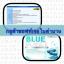 Blue Blanch บลู บลานซ์ กลูต้า ซอฟท์เจล ขาวจริง ขาวไว ปลอดภัย ไม่ต้องแอพ thumbnail 2