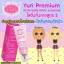 YURI PREMIUM White Body Lotion Sunscreen ยูริโลชั่นกันแดดน้ำหอม สูตร 2 ปกป้องผิวจากแสงแดดพร้อมกลิ่นหอมติดตัว ปกปิดรอยดำ ไม่ติดขน thumbnail 9