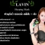 LAVIN MYSTERY AURA YOUTH Intensive Sleeping Mask รวินท์ สลิปปิ้ง มาส์ก ผิวดูอิ่มน้ำ เปล่งปลั่ง สดใส ใน 1 คืน thumbnail 6