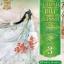 ลำนำรักเทพสวรรค์ ภาค 2 เล่ม 3 มัดจำ 200 ค่าเช่า 40 บาท thumbnail 1