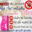 Yuri B-YOUNG FEMINA II ยูริ บียัง เฟมิน่า ทู ผลิตภัณฑ์อาหารเสริมสำหรับผู้หญิง thumbnail 10
