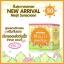 Mojii Sunscreen SPF50PA++ ครีมกันแดดองุ่น โมจิ thumbnail 1