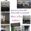 (ขายแล้ว)ขายทาวน์เฮ้าส์ 3 ชั้น วิเศษสุขนคร สุขสวัสดิ์ 66 - ประชาอุทิศ79 เนื้อที่ 18 ตร.ว. สภาพดีสวยมาก thumbnail 3