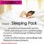 Kiss White Me Up Sleeping Pack ไวท์ มี อัพ สลีปปิ้ง แพ็ค ผลิตภัณฑ์บำรุงผิวหน้ามาส์ก thumbnail 5