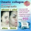 Omatiz Collagen Peptide by LS Celeb โอเมทิซ คอลลาเจน เปปไทด์ ย้อนวัยให้ผิว ด้วยคอลลาเจนเพียว 100% thumbnail 9