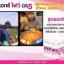 DX5 Pink อาหารเสริมลดน้ำหนัก ดีเอกซ์ ไฟว์ สีชมพู thumbnail 9