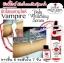 Vampire 120 ml หัวเชื้อแวมไพร์ จากบิวตี้ไวท์ เข้มข้น 10 เท่า ขนาดใหญ่ เพื่อตัวขาวสุดขีด thumbnail 8