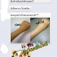 SWEETY SKIN Body White Cream สวีทตี้ สกิน บอดี้ ไวท์ ครีม thumbnail 11