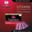 Vampire VITAMIN by BEAUTY WHITE แวมไพร์ วิตามินผิวใส จาก บิวตี้ ไวท์ thumbnail 1