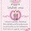 Extra Lotion by Sammy Princess เอ็กซ์ตร้า อาร์บูติน โลชั่น โลชั่นบำรุงผิวกายสูตรเข้มข้น thumbnail 6