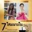 Sang Kung Ginseng Whitening Body Cream ครีมโสมนางใน ครีมโสมตัวขาว thumbnail 6