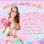 Loveable Mask พอกกลูต้า รุ่น limited edition thumbnail 3