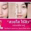 Seoul Secret Collagen Tripeptide Krill Oil โซลซีเครท คอลลาเจน ไตรเปปไทด์ คริลล์ ออยล์ อีกระดับของคอลลาเจนที่ดีที่สุด thumbnail 10