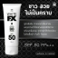 WHITE FX PRINCESS PRIM BB LOTION SPF 50 ขาว สวย กันแดด กันน้ำ ไม่เป็นคราบ ไม่เลอะเสื้อผ้า thumbnail 2