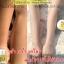โสมกล้วย ไบรท์ ครีม Som Gluay Bright Cream by Shiva Princess ขาวใส เปล่งประกาย thumbnail 12