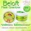 Beloft Mask Greentree บีลอฟท์ มาส์ค กรีนทรี ขาวออร่าถึงขีดสุด thumbnail 5
