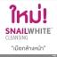 Snail White Cleansing สเนลไวท์ คลีนซิ่ง เมือกล้างหน้าจากหอยทาก thumbnail 2