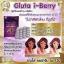 Gluta I-BERRY by chanee puek กลูต้าไอเบอร์รี่ กลูต้าชะนีเผือก ขาวจริงขาวสะใจ ดำแค่ไหนก็ขาวได้ กลูต้าดาราราคานักเรียน thumbnail 6