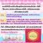 Princess SKIN CARE ครีมหน้าขาว หน้าเงา หน้าเด็ก ปัญหาผิวหน้า PSC เคลียร์ให้ thumbnail 2