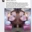Perfect Abalone Cream เพอร์เฟ็ค อบาโลนครีม วี-เชฟ thumbnail 6