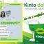 KINTO ผลิตภัณฑ์เสริมอาหาร คินโตะ แค่เปิดปาก สุขภาพเปลี่ยน ทางเลือกใหม่ ของคนรัก สุขภาพ thumbnail 28