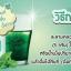 Chloro Mint Chlorophyll คลอโรมิ้นต์ คลอโรฟิลล์ หุ่นเพรียว ลดพุง ผิวใส ขับถ่ายง่าย thumbnail 14