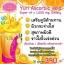 Yuri ASCORBIC ACID SUPER Vit C 1500 mg. วิตซียูริ ผลิตภัณฑ์เสริมอาหารวิตามินซี เสริมภูมิต้านทาน เพื่อผิวกระจ่างใสและสุขภาพดี thumbnail 2