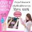 Over White Neon by Mn โอเวอร์ ไวท์ นีออน โลชั่นนีออน ปรับผิวเรียบเรียน กระจ่างใส thumbnail 9