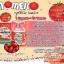 Gluta มะเขือเทศ Momeko กลูต้า ผิวใส โมเมโกะ thumbnail 4