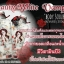 Vampire Body Scrub by Beauty White แวมไพร์ บอดี้ สครับ จากบิวตี้ไวท์ thumbnail 2