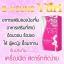 Yuri B-YOUNG FEMINA II ยูริ บียัง เฟมิน่า ทู ผลิตภัณฑ์อาหารเสริมสำหรับผู้หญิง thumbnail 11