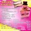 Gluta Pink Berry กลูต้า พิงค์ เบอร์รี่ ผิวขาวใส เปล่งประกายออร่า thumbnail 2