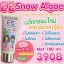 EE Snow Algae Super White Sunscreen SPF50 PA+++ ครีมกันแดดเปลี่ยนสีผิว thumbnail 12