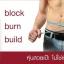 BBB Block Burn Build บีบีบี ผลิตภัณฑ์อาหารเสริมลดน้ำหนัก หุ่นสวยเป๊ะ ไม่ใช่เรื่องยากอีกต่อไป thumbnail 5